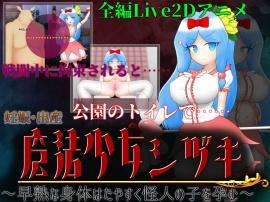 魔法少女シヅキ ~早熟な身体はたやすく怪人の子を孕む~ 紹介PV