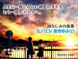 【初恋ASMR】「ハツコイノォト』 いつも支えてくれる先輩へ〜想い込めた夕空〜【CV:花守ゆみり】