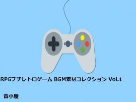 RPGプチレトロゲーム BGM素材コレクション Vol.1