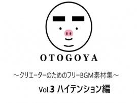 ~クリエーターのためのフリーBGM素材集~ Vol3 ハイテンション編