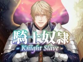 Knight Slave 騎士奴隷~元・貴女専属の奴隷→現・聖騎士に、あまく激しくやさしく激しく激しく激しく愛されて性奴隷にされちゃう、だけの音声