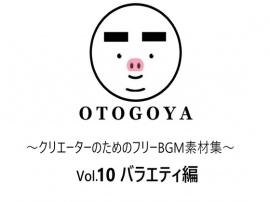 ~クリエーターのためのフリーBGM素材集~ Vol10 バラエティ編