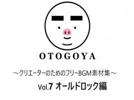 ~クリエーターのためのフリーBGM素材集~ Vol7 オールドロック編