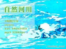【商用利用】自然河川