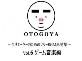 ~クリエーターのためのフリーBGM素材集~ Vol6 ゲーム音楽編