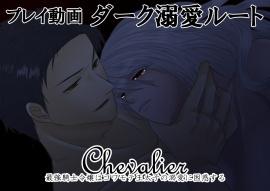 【プレイ動画版】Chevalier~最強騎士令嬢はコワモテ王太子の溺愛に困惑する~/ダーク溺愛ルート編