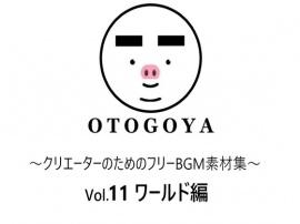 ~クリエーターのためのフリーBGM素材集~ Vol11 ワールド編