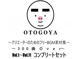 ~クリエーターのためのフリーBGM素材集~ 300曲Over Vol.1~Vol.11 コンプリートセット