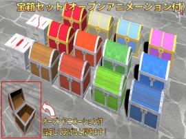 3D素材 中世・SF系宝箱セット(オープンアニメーション付)[商用利用可,R18可,加工可]
