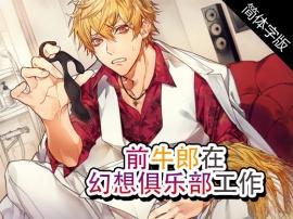 【简体字幕版】前牛郎在幻想俱乐部工作