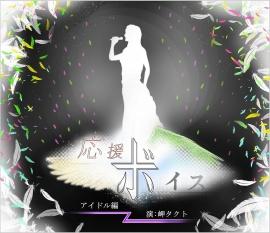 応援ボイス アイドル編