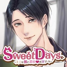 SweetDays ー大人な彼と濃密 お家デートー