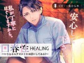 回春性HEALING~いじわるセラピストにお願いしてみる?~