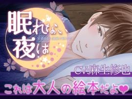 眠れない夜は【セクシー睡眠導入動画】