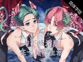【中文版】与下级与淫魔在一起的生活~伊库与伊库~