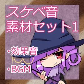 【BGM】スケベ音素材セット1【効果音】