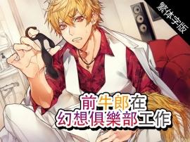 【繁體字幕版】前牛郎在幻想俱樂部工作