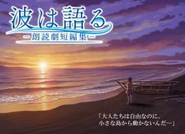 波は語る―朗読劇短編集―