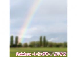 【アルバム】Rainbow -レインボウ-/ぷりずむ