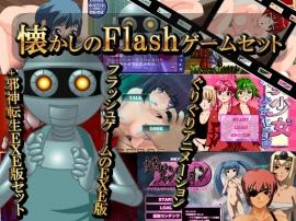 懐かしのFlashゲームセットの紹介動画