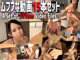 とんがりミルクのムフフ動画15本セット 第1弾 (Set of 15 videos of the Japanese naughty girls, Vol. 1)