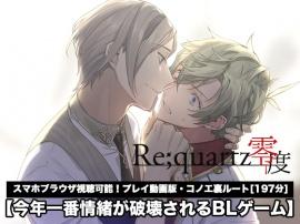 Re;quartz零度OP動画