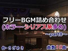 フリーBGM詰め合わせpart8(ホラー・シリアス系多め)