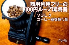 商用フリーの100円ループ環境音 Vol3 手回しミルでコーヒー豆を挽き続ける音(XYステレオ,接触モノラルニ系統同録。それぞれの音源+ミックス録音とおまけ)