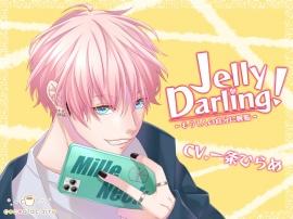 Jelly Darling!-もう1人の自分に嫉妬-