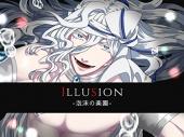 Illusion-泡沫の楽園-