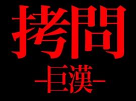 拷問 -巨漢-