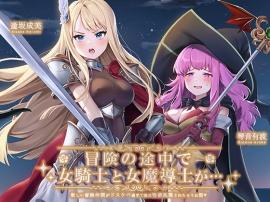 冒険の途中で騎士(♀)と魔導士(♀)が…