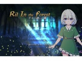 リルと迷いの森