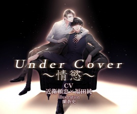 Under Cover~情慾~