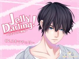Jelly Darling!-おもちゃに嫉妬-