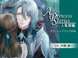 After Princess Stories~人魚姫編~