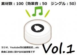 使用フリーSE集 Vol.1