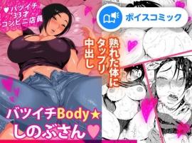 【ボイスコミック】バツイチBody★しのぶさん