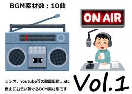 使用フリーBGM集 ラジオ・動画配信パック Vol.1