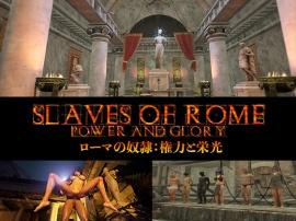 【日本語・VR対応】ローマの奴隷:権力と栄光