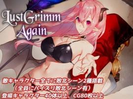 LustGrimm Again