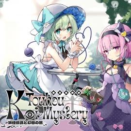 東方恋迷跡: 妖怪伝説と幻想の旅 ~ Touhou Koi-Mystery: Legend and Fantasy of Monsters
