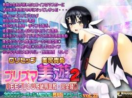 ロリヒップ 美尻責め プリズマ 美遊2