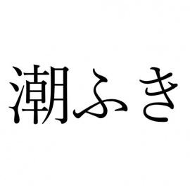 【効果音】潮ふき