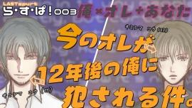 ゲキダンら・す・ぱ!第一回公演『俺×オレ+あなた』今のオレが12年後の俺に犯される件。