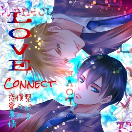 LOVE Connect~繋がる僕らの恋愛事情~