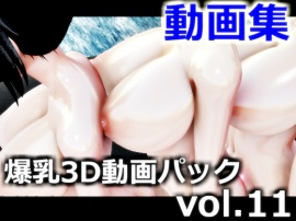 爆乳3D動画パック vol.11 (2020年10、11月、合併号) パイズリ、爆乳、ふたなり百合