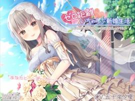 【新婚ASMR】ゼロ距離いちゃらぶ新婚生活~無口なお嫁は静かにあなたを見つめてる~【プレミアムフォーリー】