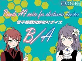 電子機器用疑似AIボイス A/B