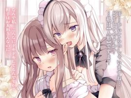 イチャあま耳舐めボイス ひきこもり姫と錬金人形【R-15百合】